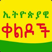 Ethiopian Amharic Jokes - ኢትዮጵያዊ ቀልዶች