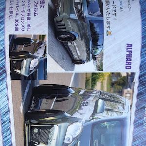 アルファード ANH20W 240Sのカスタム事例画像 ヒロユキさんの2021年02月06日20:41の投稿