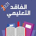 الفاقد التعليمي لجميع المواد وجميع الصفوف 2021 icon