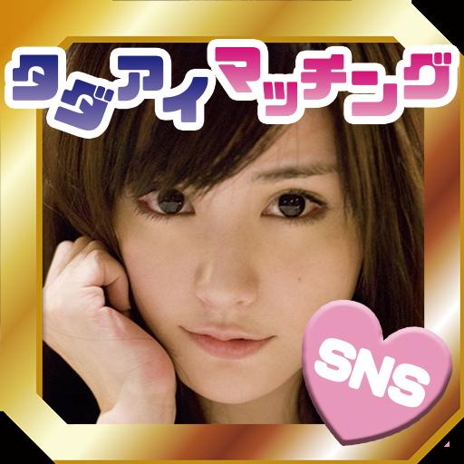 SNSご近所サーチアプリ-タダアイマッチング 社交 LOGO-玩APPs