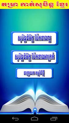 Khmer Dream Horoscope - screenshot