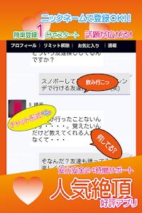 友達&恋人に効果的な出会系アプリの無料登録チャットサークル screenshot 12