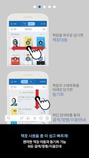 예스24 eBook - YES24 eBook - náhled