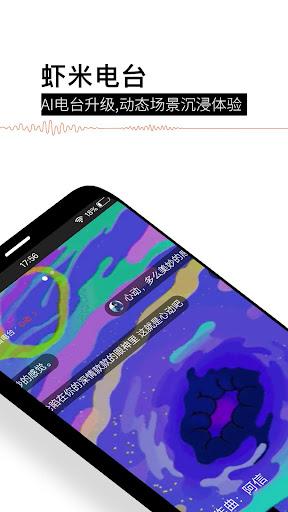 Xiami Music 8.0.9 screenshots 2