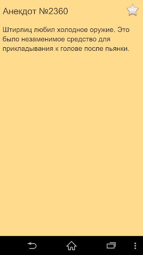 【免費娛樂App】Сборник анекдотов-APP點子