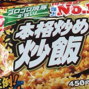 本格炒め炒飯 冷凍食品
