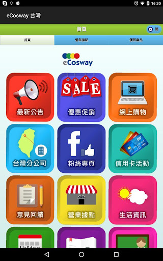 eCosway臺灣