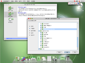 Photo: RedStar 3.0 Package Manager