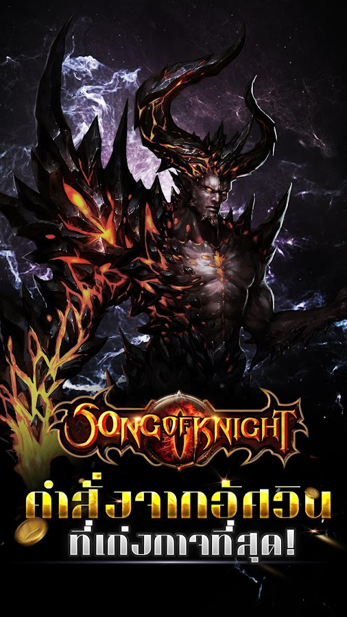 Song of Knight - TH- screenshot