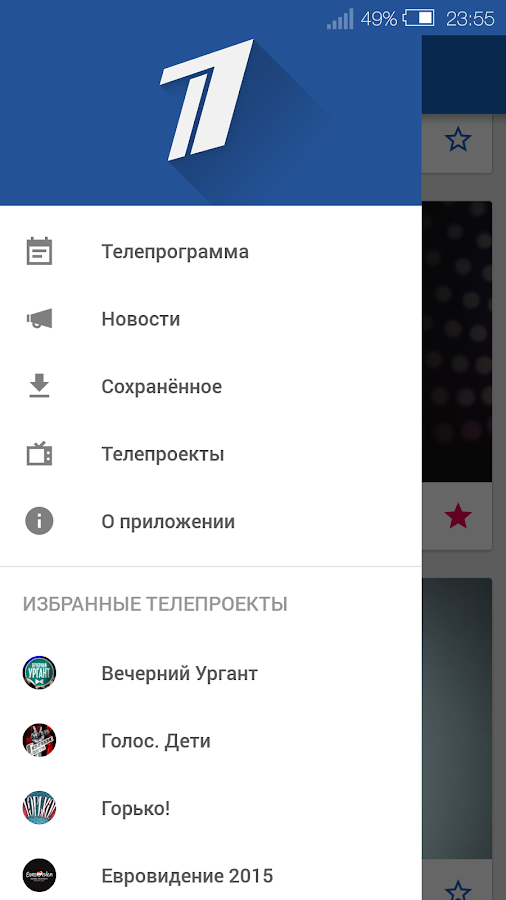 Первый- screenshot