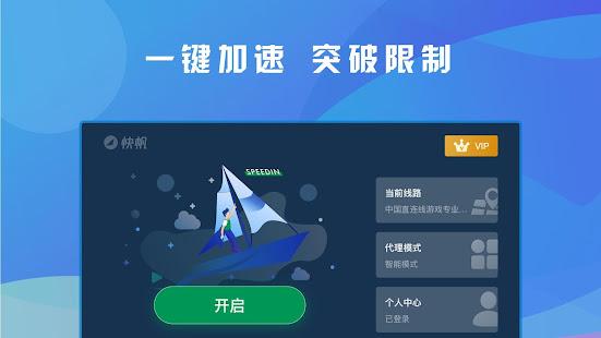 快帆TV版 - Apps on Google Play