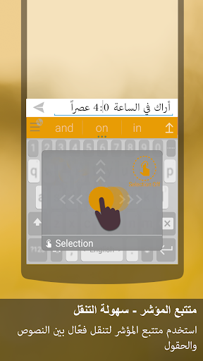 Arabic for ai.type keyboard 5.0.4 screenshots 7