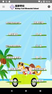 天主教福德學校 for PC-Windows 7,8,10 and Mac apk screenshot 3