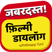 Filmi Dialogue Whatsapp Fun
