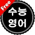수능영어 1등급 만들기 icon