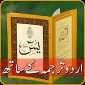 Surah Yaseen Urdu Translation