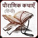 Hindi Pauranik Kahaniya Indian Hindi Dharmik Katha icon