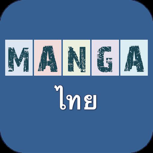 มังงะออนไลน์ 漫畫 App LOGO-APP開箱王