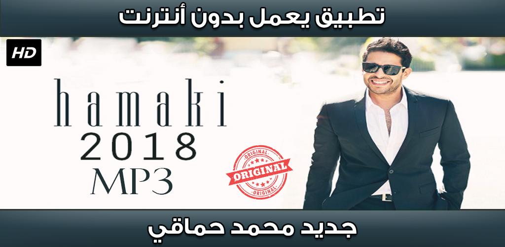 اغانى محمد حماقي بدون نت 2018 Mohamed Hamaki 10 Apk