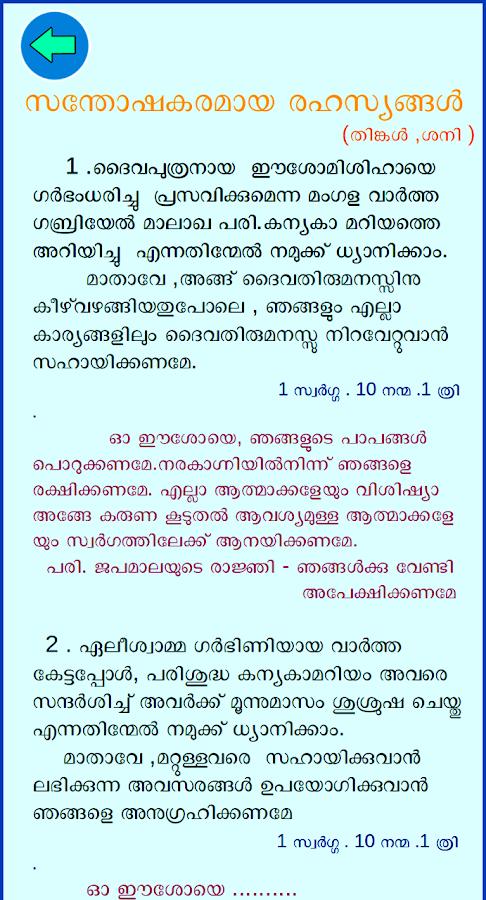Blog archives lostcontent japamala prayer malayalam japamala prayer malayalam malvernweather Gallery