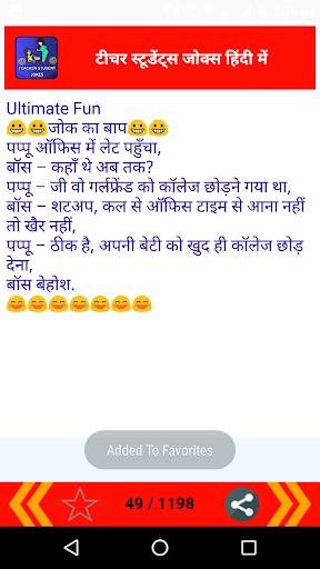 Teacher Student Jokes Hindi 1.0 screenshots 7