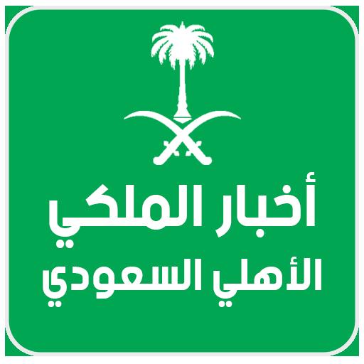 أخبار الملكي (الأهلي السعودي)