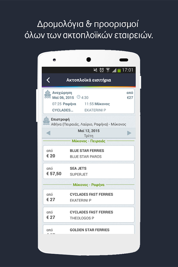 Viva Wallet - στιγμιότυπο οθόνης