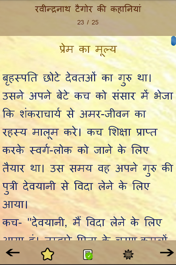 rabindranath tagore hindi stories android apps on google play rabindranath tagore hindi stories screenshot
