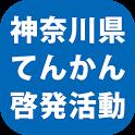 神奈川県てんかん啓発活動 icon