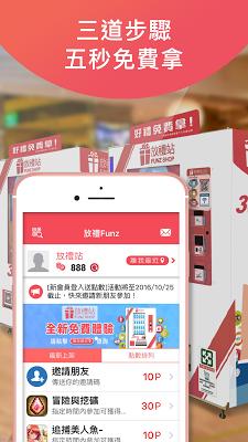 放禮FUNZ - 遊戲點卡、飲料免費兌換 - screenshot