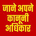 भारतीय कानूनी अधिकार | Fundamental Rights In India icon
