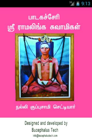 Nalli PadagacheriSwamigal