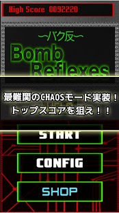 ~バク反~BomReflexes- screenshot thumbnail