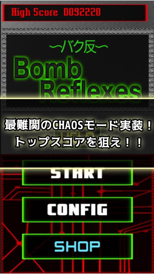 ~バク反~BomReflexes- screenshot