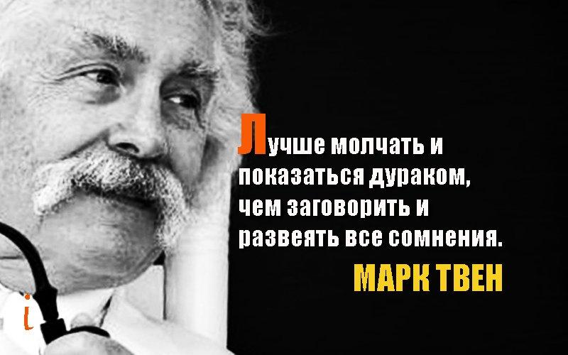 марк_твен