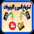 استرجاع الفديوهات و الصور المحدوفة القديمة icon