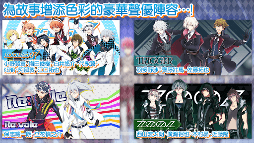 IDOLiSH7-u5076u50cfu661fu9858- android2mod screenshots 5