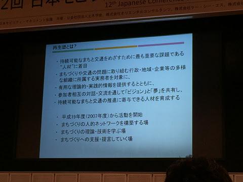 第12回 日本モビリティ・マネジメント会議 その14