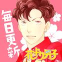花より男子・花のち晴れ~神尾葉子作品が毎日無料で読める~ icon