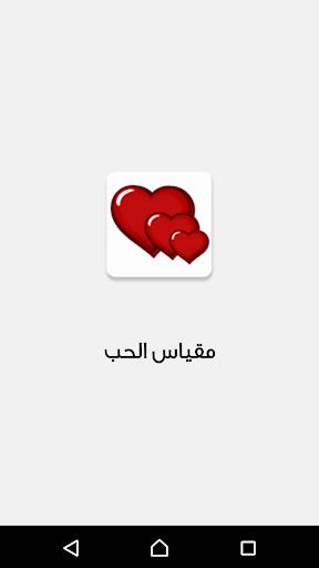 娛樂必備免費app推薦|مقياس الحب بين شخصين線上免付費app下載|3C達人阿輝的APP