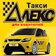 """Такси """"Алекс"""" приложение для водителя Download for PC Windows 10/8/7"""