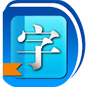 新華字典離線發音版(中文漢語詞典、成語詞典) icon