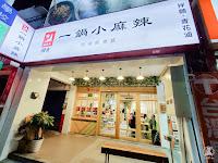 緒食-一鍋小麻辣(南港文青店)Shifood