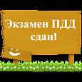 Экзамен ПДД сдан!