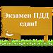Экзамен ПДД сдан! icon