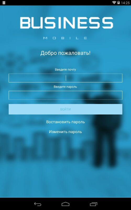 Business Mobile – скриншот