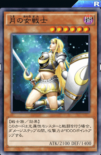 月の女戦士