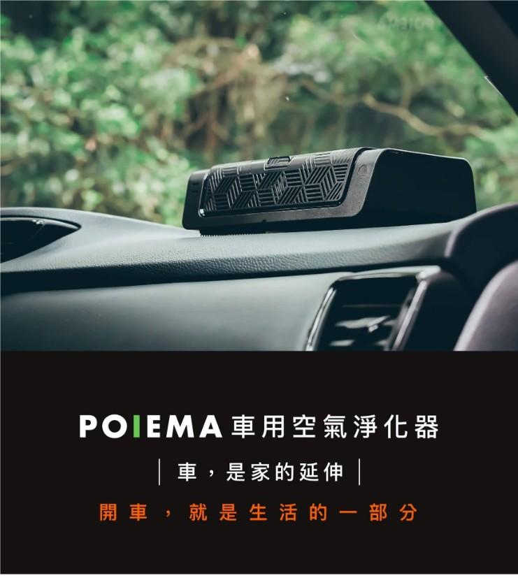 POIEMA|車用空氣淨化器