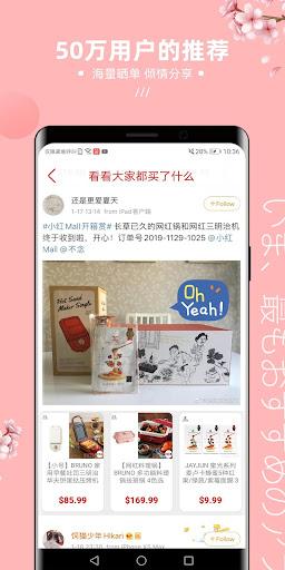 小红Mall, 北美最大日韩购物App screenshot 5