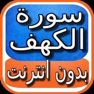 Download سورة الكهف مؤترة بدون انترنت Apk Lastest Version For